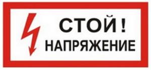 Электромонтажные работы Нижний Новгород.